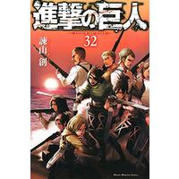 Manga Set Attack on Titan (Shingeki no Kyojin) (32) (進撃の巨人 コミック 1-32巻セット)  / Isayama Hajime