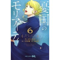 Manga Set Moriarty the Patriot (Yuukoku no Moriarty) (6) (憂国のモリアーティ コミック 1-6巻セット)