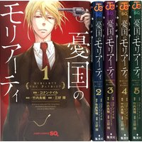 Manga Moriarty the Patriot (Yuukoku no Moriarty) vol.5 (憂国のモリアーティ コミック 1-5巻 セット)