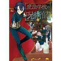 Manga The Cursed Wizard vol.1 (魔法学校の呪術師 1 (BUNCH COMICS))  / Shirayuki Miya