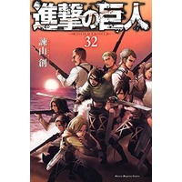 Manga Attack on Titan (Shingeki no Kyojin) vol.32 (進撃の巨人(32))  / Isayama Hajime