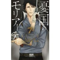 Manga Moriarty the Patriot (Yuukoku no Moriarty) vol.7 (憂国のモリアーティ(7))  / Miyoshi Hikaru