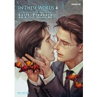 Manga In These Words vol.4 (In These Words(初回限定版)(4))  / Guilt|Pleasure