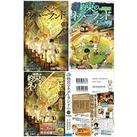 Special Edition Manga The Promised Neverland (Yakusoku no Neverland) vol.13 (約束のネバーランド(特装版)(13))  / Demizu Posuka & Shirai Kaiu