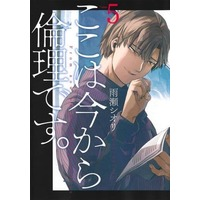 Manga Set From now on we begin ethics. (Koko wa Ima kara Rinri desu.) (5) (★未完)ここは今から倫理です。 1~5巻セット)  / Amase Shiori