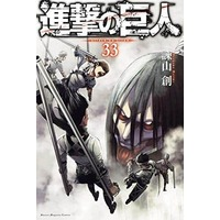 Manga Attack on Titan (Shingeki no Kyojin) vol.33 (進撃の巨人(33))  / Isayama Hajime