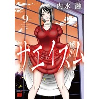 Manga Set The Love and Creed of Sae Maki (Sae-ism) (9) (★未完)サエイズム 1~9巻セット)  / Uchimizu Tooru