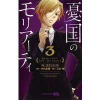 Manga Moriarty the Patriot (Yuukoku no Moriarty) vol.3 (憂国のモリアーティ(3))  / Miyoshi Hikaru