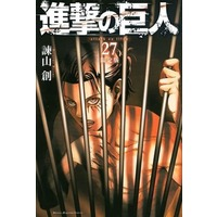 Manga Attack on Titan (Shingeki no Kyojin) vol.27 (進撃の巨人(限定版)(27))  / Isayama Hajime