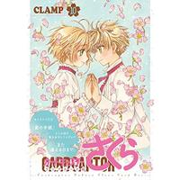 Special Edition Manga with Bonus Cardcaptor Sakura: Clear Card (Cardcaptor Sakura: Clear Card-hen) vol.10 (キャラソンCD&CLAMP描きおろしミニブック付き カードキャプターさくら クリアカード編(10)特装版 (講談社キャラクターズA))  / CLAMP