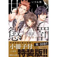 Special Edition Manga with Bonus Amai Choubatsu - Watashi wa Kanshu Sen'you Pet vol.10 (甘い懲罰~私は看守専用ペット10【小冊子付特装版】 (Clair TLcomics))  / Izumi Show