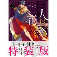 Special Edition Manga with Bonus The Titan's Bride vol.3 (巨人族の花嫁3【小冊子付特装版】 (Glanz BLcomics))  / ITKZ