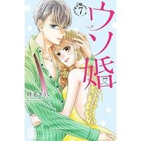 Manga Set Our Fake Marriage (Usokon) (7) (★未完)ウソ婚 1~7巻セット)  / Tokina Kiui