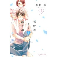 Manga Set I'm addicted to you. (Hananoi-kun to Koi no Yamai) (8) (★未完)花野井くんと恋の病 1~8巻セット)  / Morino Mei