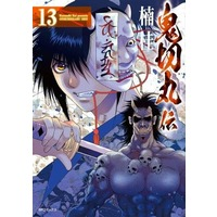 Manga Set The Legend of Onikirimaru (Onikirimaruden) (13) (★未完)鬼切丸伝 1~13巻セット)  / Kusunoki Kei