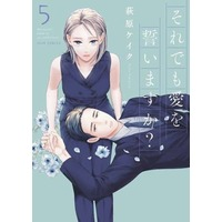 Manga Set Will You Still Pledge Me Your Faithful Love? (5) (★未完)それでも愛を誓いますか? 1~5巻セット)  / Hagiwara Keiku