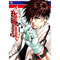 Manga Driving Doctor Kurosaki vol.3 (Driving Doctor 黒咲 ( 3) (ニチブンコミックス))  / 福本 祐一 & Kamio Ryuu